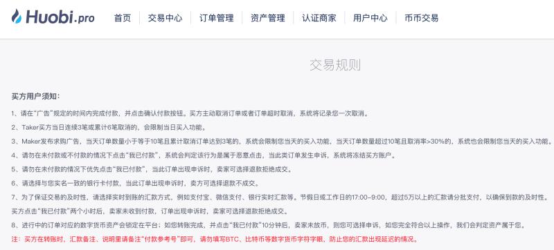 Huobi warning to its users